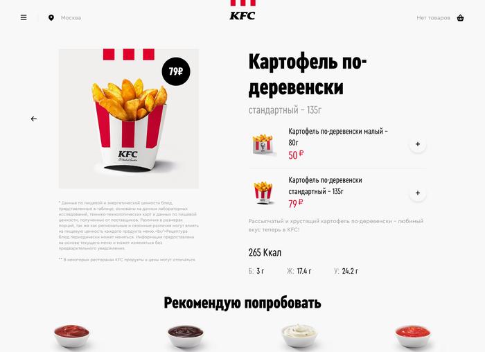 KFC Russia website (2019) 2