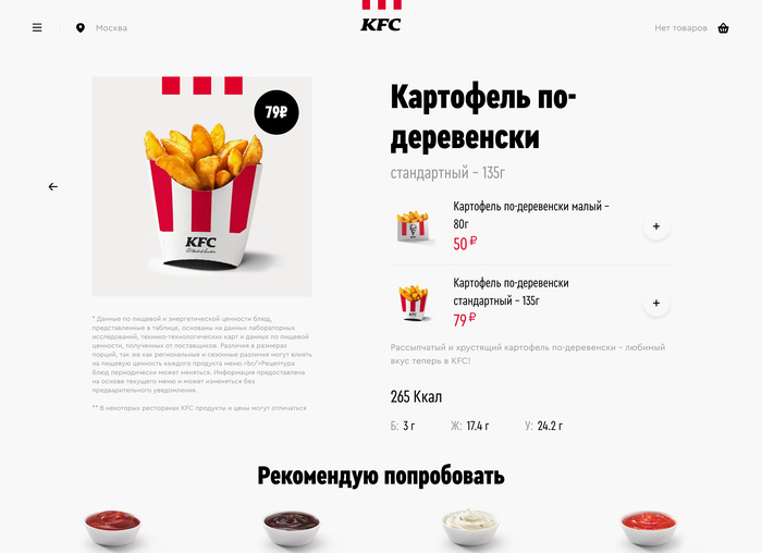 KFC Russia website (2019) 2