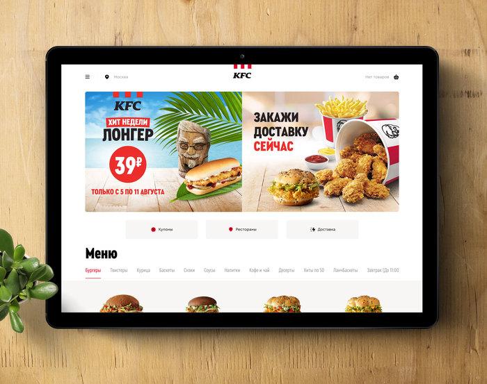 KFC Russia website (2019) 3