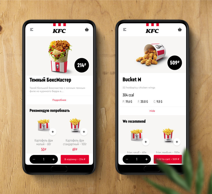 KFC Russia website (2019) 5