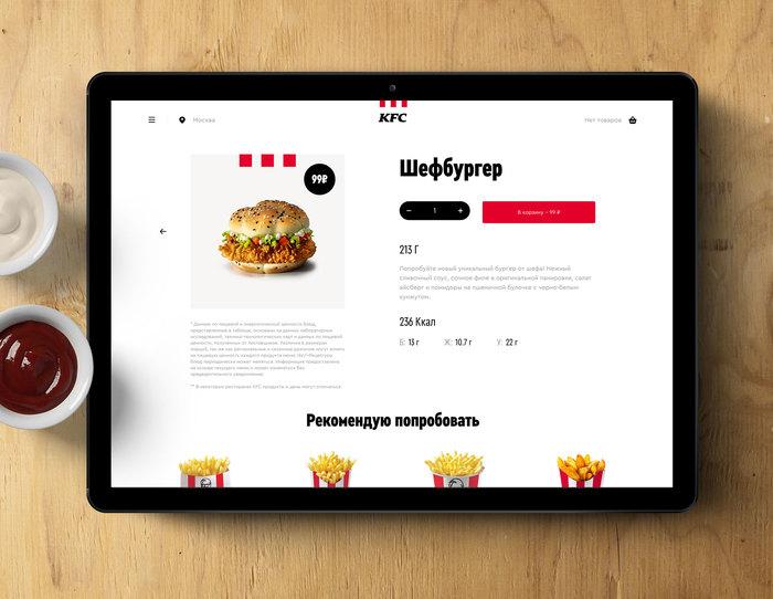 KFC Russia website (2019) 9