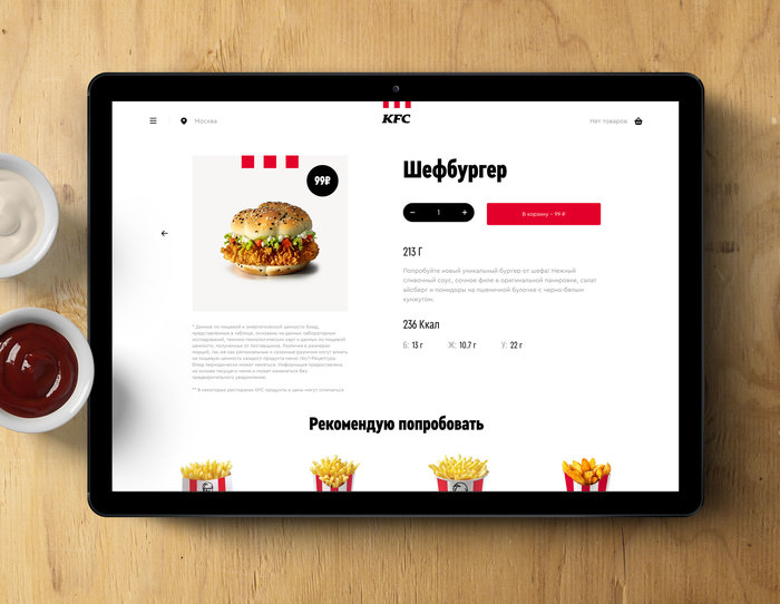 KFC Russia website (2019) 9