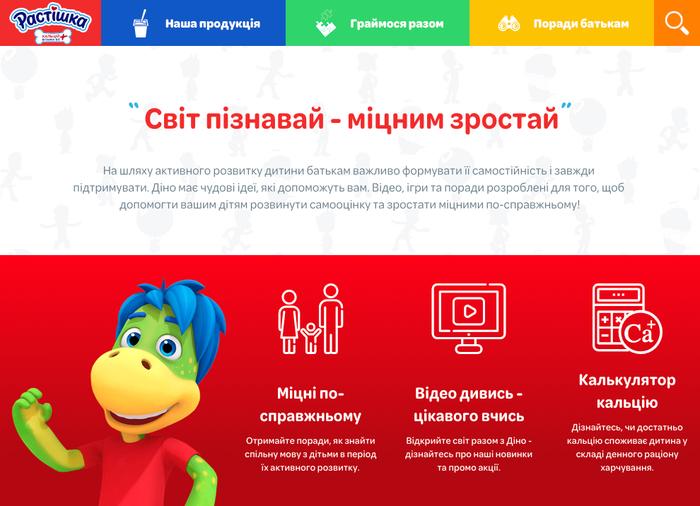 Rastishka Ukraine website 1