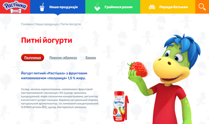 Rastishka Ukraine website 5