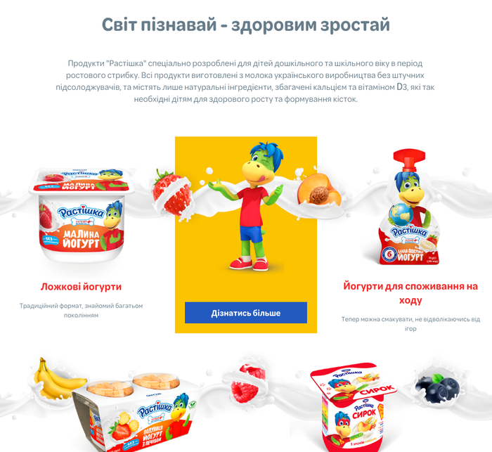 Rastishka Ukraine website 4