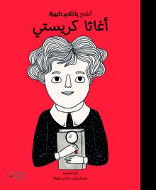<cite>Pequeña &amp; Grande</cite> (Arabic edition, Hachette Antoine)
