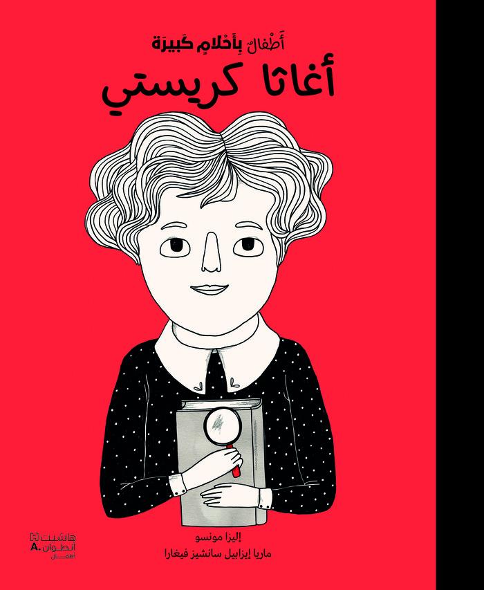 Pequeña & Grande (Arabic edition, Hachette Antoine) 1