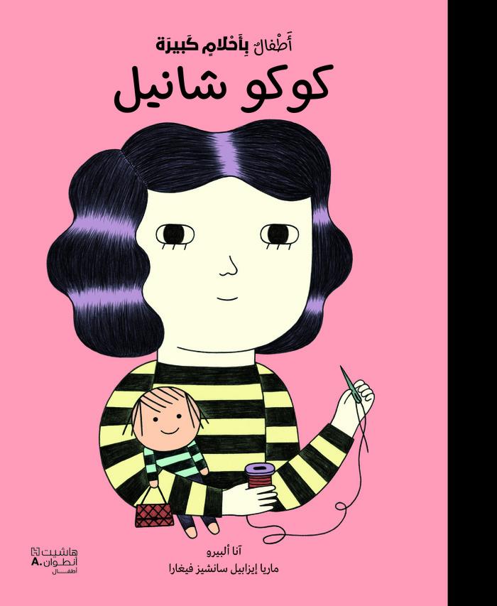 Pequeña & Grande (Arabic edition, Hachette Antoine) 3