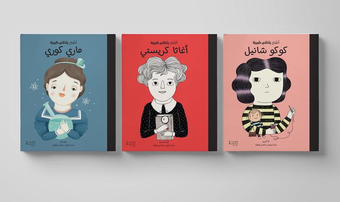 Pequeña & Grande (Arabic edition, Hachette Antoine) 4