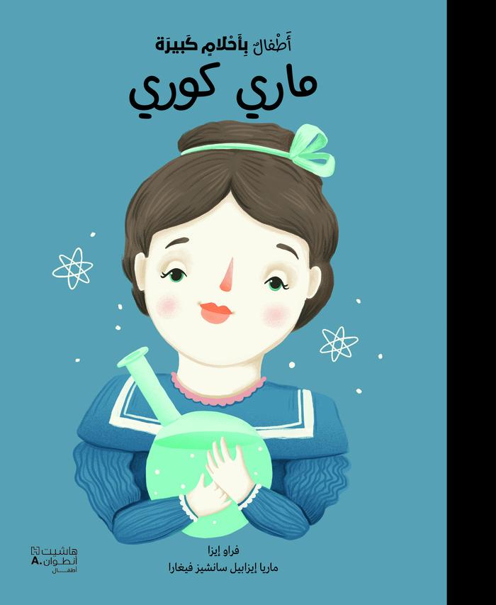 Pequeña & Grande (Arabic edition, Hachette Antoine) 2