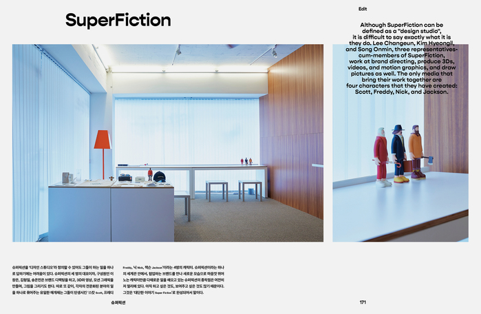 "Urbanlike magazine, Issue 39 ""The Workplace"" 7"