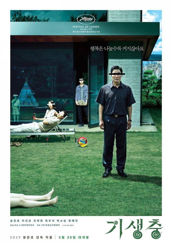Original Korean-language poster.