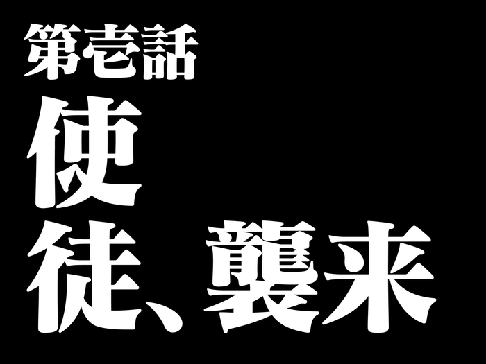 "Japanese title card for Episode 1 (""Angel attack"")."