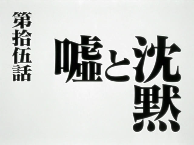 "Japanese title card for Episode 15 (""Lie and Silence"")."