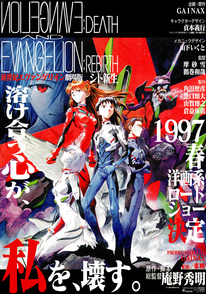 Poster for Evangelion: Death & Rebirth. The English title features hand lettering that imitates ITC Avant Garde Gothic.