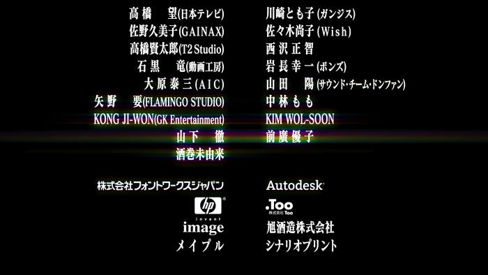Fontworks was officially credited as the font vendor in Evangelion 2.0's end credits. (Fontworks appears just above HP.)