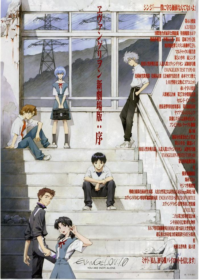 Key art for Evangelion 1.0: You Are (Not) Alone.
