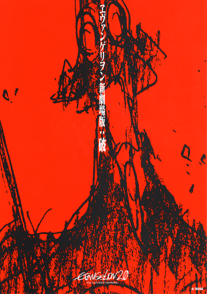 Key poster for Evangelion 2.0: You Can (Not) Advance.