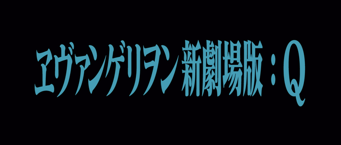 Japanese title card for Evangelion 3.33: You Can (Not) Redo.