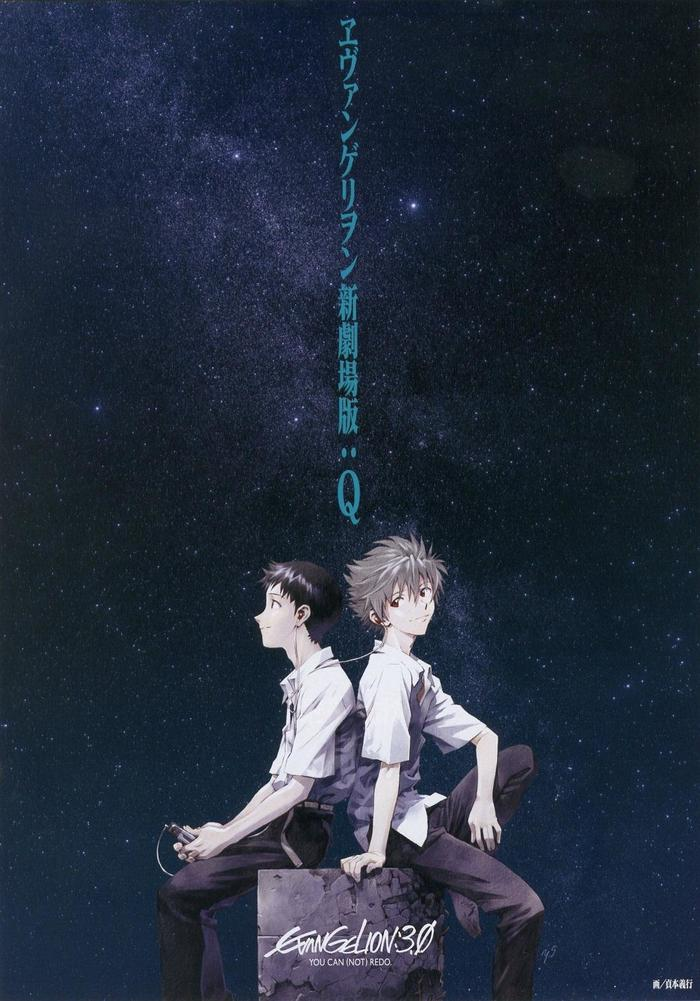 Key art for Evangelion 3.0: You Can (Not) Redo.