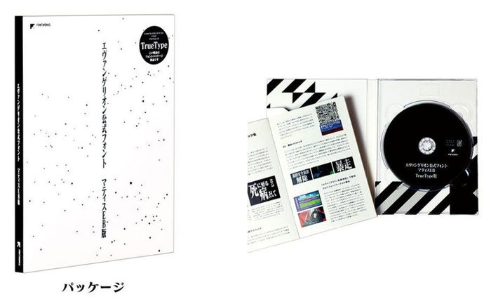 "Promoting Matisse EB as the ""official font of Evangelion,"" Fontworks also sells a special disc package containing the two versions of Matisse EB alongside a complimentary booklet. Note that Fontworks does not authorize this version of Matisse EB for commercial use—fan art only!"