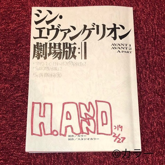 Director Hideaki Anno's personal copy of the new movie script.