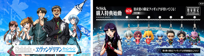 Cross-merchandising between Evangelion and Schick Razor.