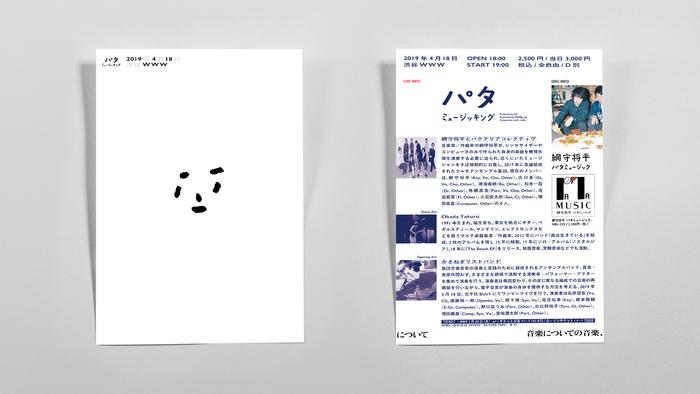 PataMusic – Shohei Amimori 2