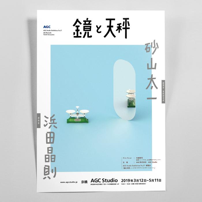 AGC Studio Exhibition No.27 poster 1