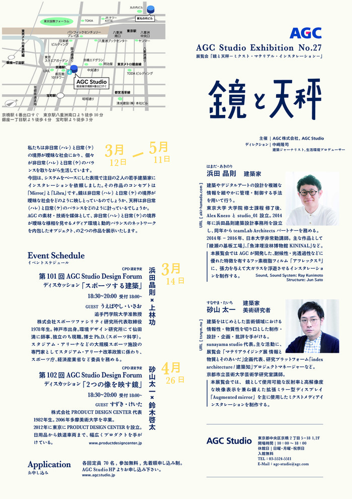 AGC Studio Exhibition No.27 poster 2