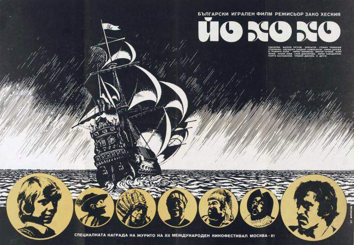 Йо хо хо [Yo ho ho] movie poster